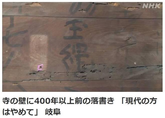 기후현 고찰에서 발견된 400년 지난 낙서 [NHK 홈페이지 캡처, 재판매 및 DB 금지]