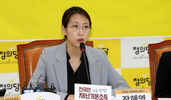 장혜영 정의당 혁신위원장 - 연합뉴스