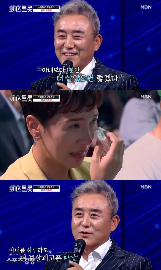 배우 최준용이 첫 가수 오디션 무대에서 아내에 대한 애틋한 사랑을 전해 대중의 공감을 샀다. MBN 방송 화면