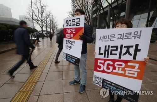 통신요금 인하 촉구 시민단체 캠페인 [연합뉴스 자료사진]