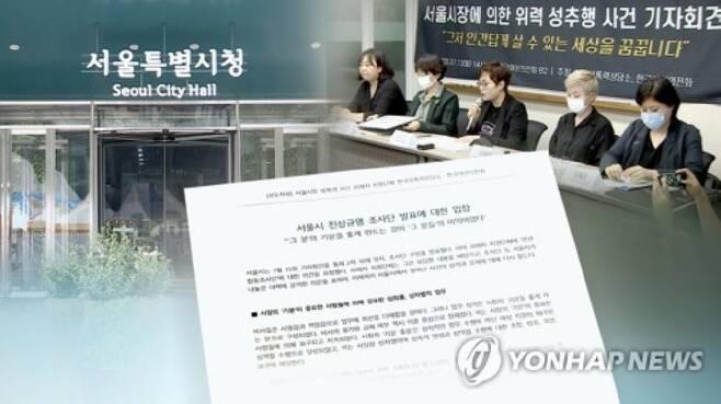피해자 지원단체, 서울시 비판(CG) [연합뉴스TV 제공]