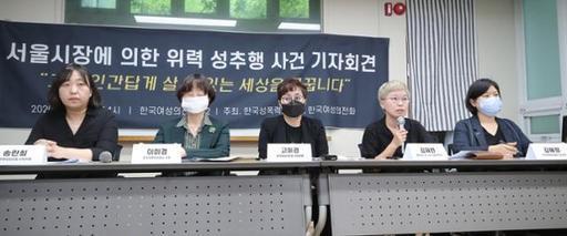 김재련(오른쪽 두번째) 법무법인 온-세상 대표 변호사가 13일 서울 은평구 한국여성의전화 교육관에서 서울시장에 의한 위력 성추행 사건 기자회견에서 사건의 경위를 설명하고 있다. 뉴스1