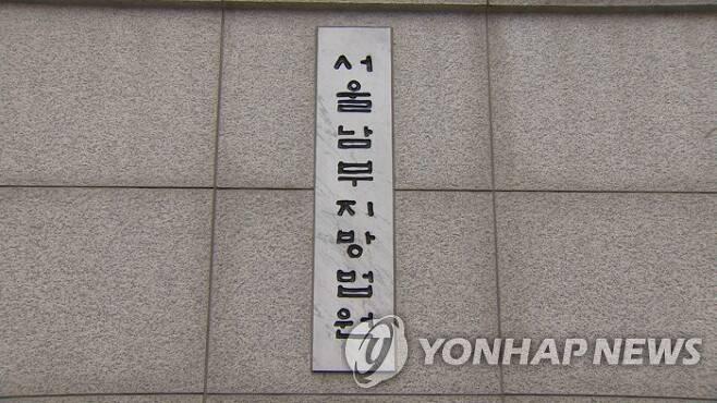 서울남부지방법원 [연합뉴스TV 제공]