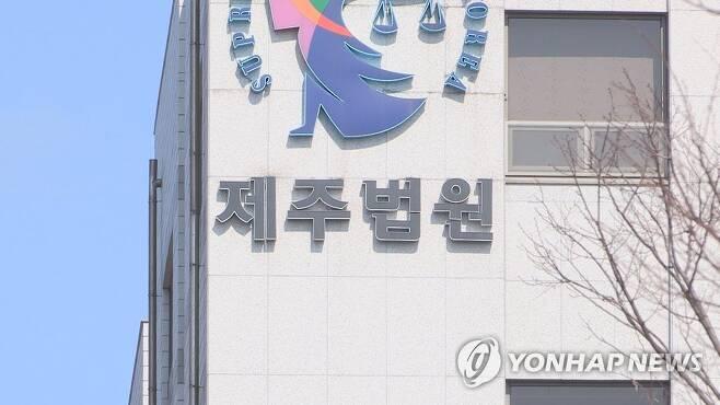 제주지법 [연합뉴스TV 제공]
