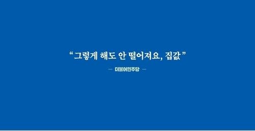 미래통합당 비대위 회의실 배경 문구 [통합당 제공. 연합뉴스 자료사진]