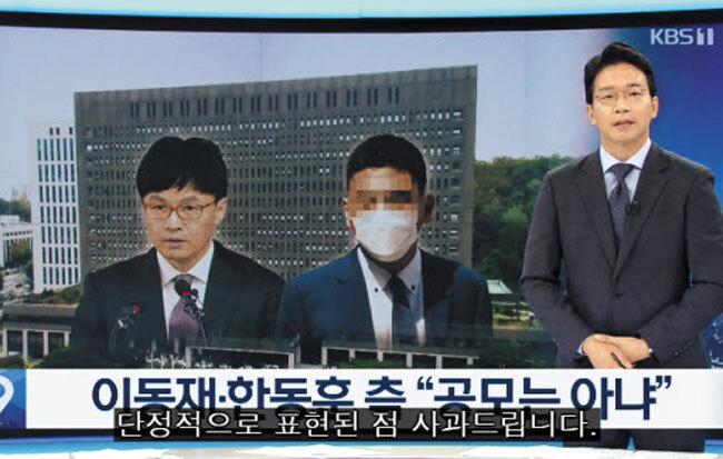 """지난 19일 KBS가 '9시 뉴스'에서 오보를 인정하고 사과하는 화면. KBS는 전날 """"이동재 전 채널A 기자와 한동훈 검사장의 공모 정황이 확인됐다""""고 보도했다. /KBS 캡처"""