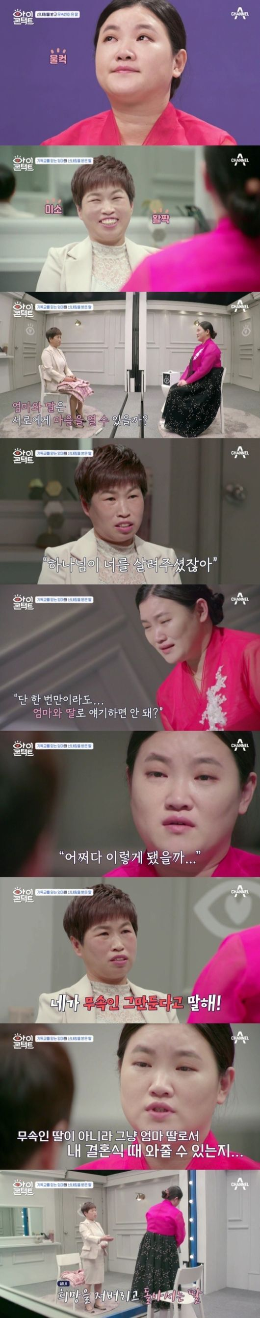 '아이콘택트' 제공
