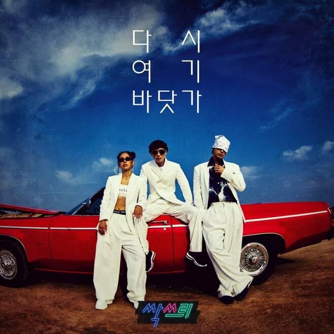▲ 제공|MBC '놀면 뭐하니'