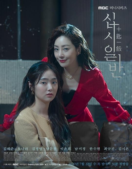 ▲ '십시일반' 포스터 / MBC 제공