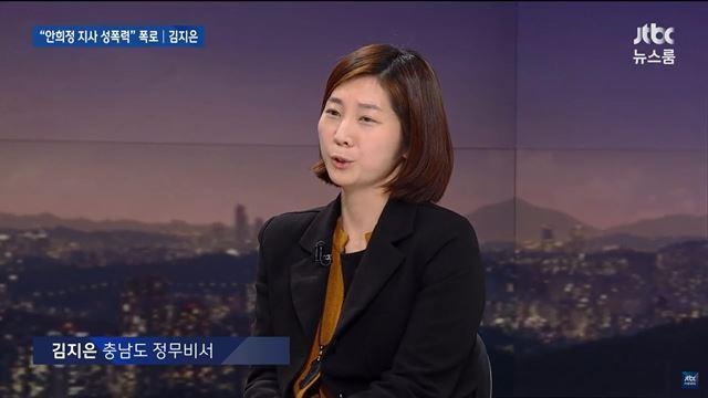 2년 4개월 전 Jtbc '뉴스룸'에 출연해 안희정 당시 충남지사에게 당한 성폭력 피해를 밝히고 있는 김지은씨. Jtbc '뉴스룸' 화면 캡처