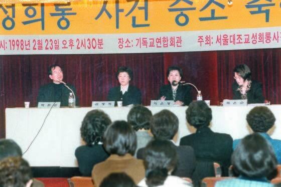 1998년 2월 당시 박원순 변호사(왼쪽)가 '서울대 신 교수 성희롱' 사건 소송에서 승소한 뒤 축하 모임에 참석한 모습. 국내 최초 성희롱 배상 판결을 받아낸 그는 '여성 인권 대변자'로 평가받았다. [중앙포토]