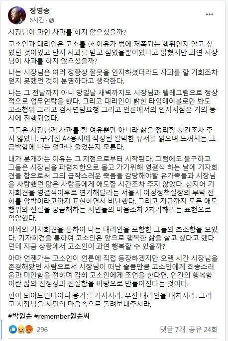 사진 장영승 서울산업진흥원 대표이사 페이스북.