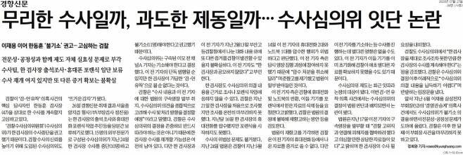 ▲27일 경향신문 8면.
