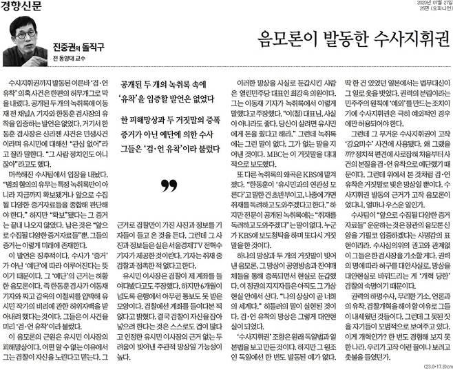 ▲27일 경향신문 25면.