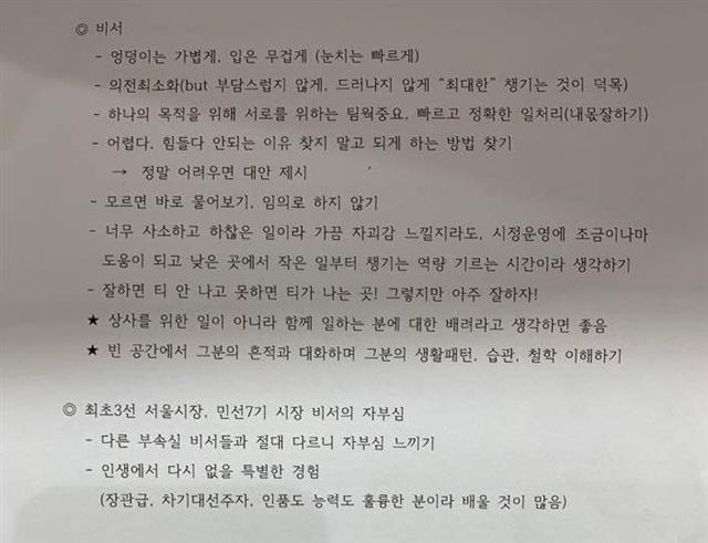 박원순 전 서울시장 성추행 피해자가 2019년 7월 다른 업무로 전보될 때 후임 시장 비서를 위해 작성한 인수인계서.