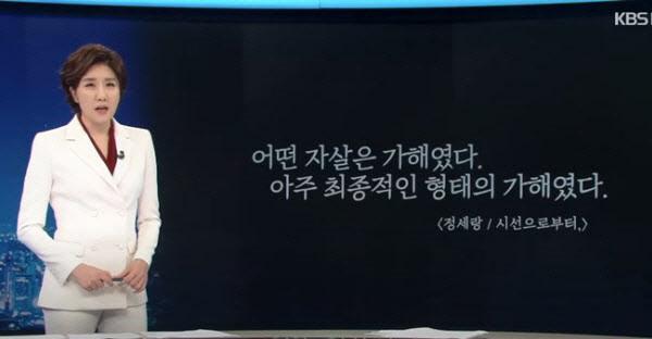 지난 16일 KBS 뉴스9 방송