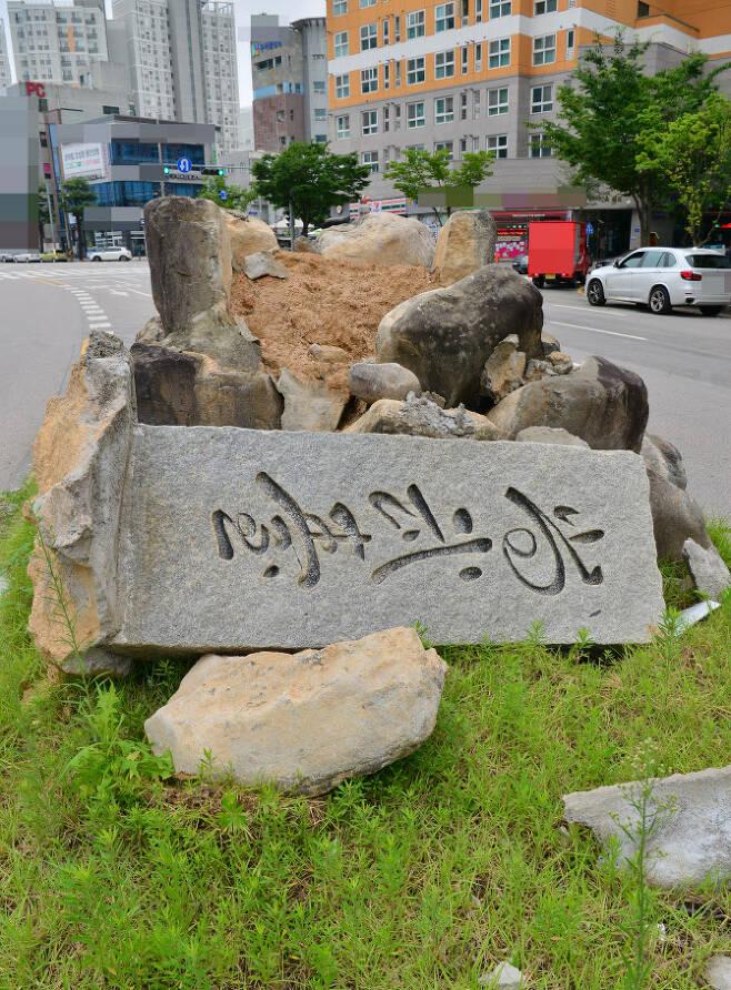 27일 오전 광주 서구 치평동 상무대 옛터 표지석이 파손된 채 방치되고 있다. (사진=뉴시스)