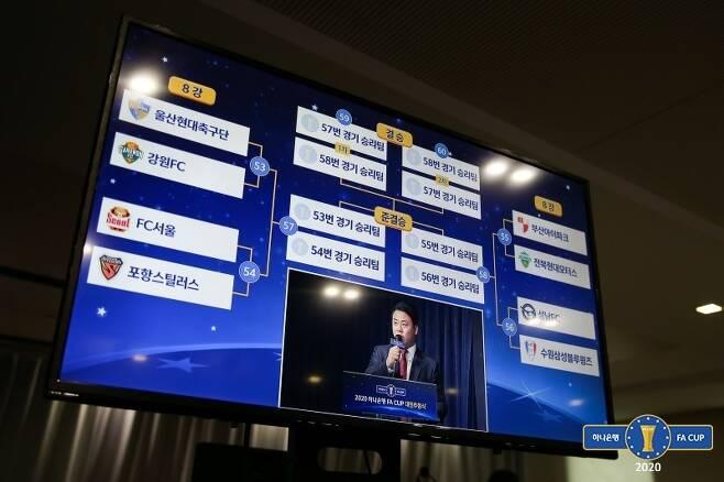 K리그1 클럽 8개 팀만 살아 남은 2020 FA컵 8강전이 29일 펼쳐진다. (대한축구협회 제공) © 뉴스1