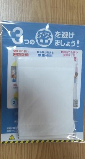 '아베노마스크' [촬영 박세진] 일본 정부가 코로나19 확산 방지 대책으로 전국 가구에 2장씩 배포한 천 마스크(일명 아베노마스크)