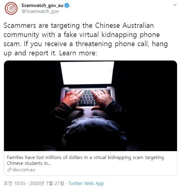 호주 NSW주 경찰에 공식 트위터에 올린 주의 안내문 [NSW주 경찰 트위터 캡처]