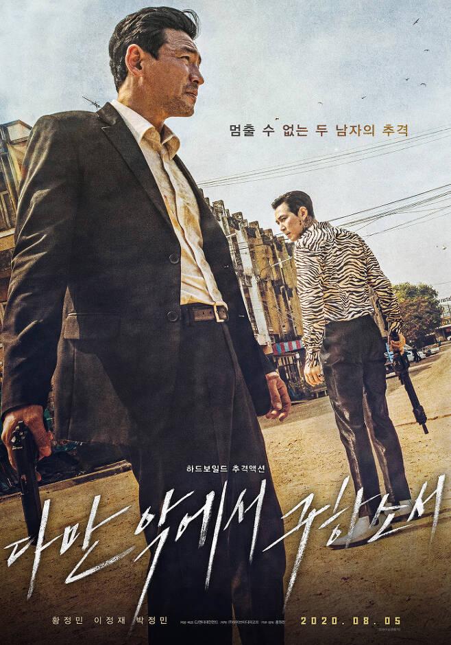 영화 '다만 악에서 구하소서' 공식포스터, 사진제공|CJ엔터테인먼트