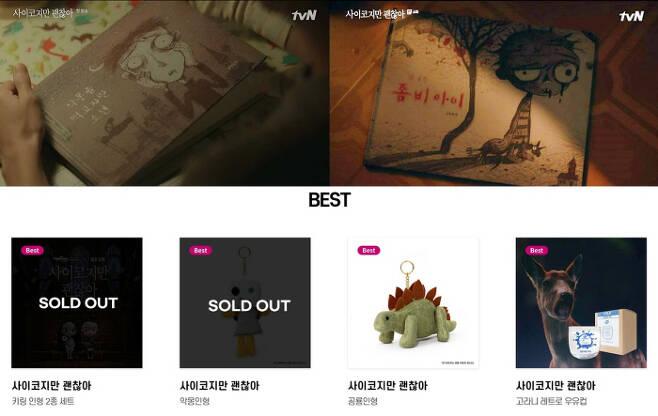 '사이코지만 괜찮아' 측이 기획한 매니아층을 겨냥한 굿즈 마케팅. 사진 tvN, 제삼기획