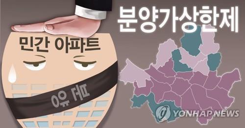 민간택지 분양가상한제(PG) [권도윤 제작] 일러스트