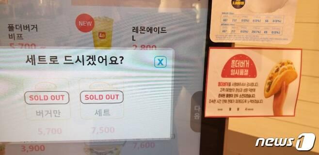 서울의 한 롯데리아 매장 키오스크 모습.© 뉴스1