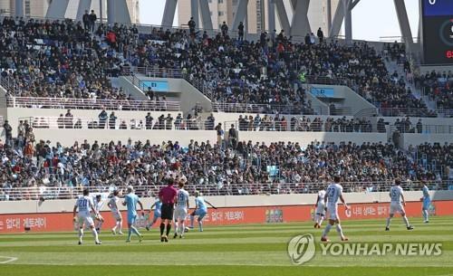 지난해 3월 관중 입장한 가운데 열린 대구의 홈 경기 모습 [연합뉴스 자료사진]