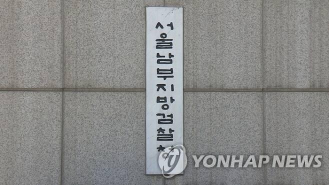 서울남부지방검찰청 [연합뉴스TV 제공]