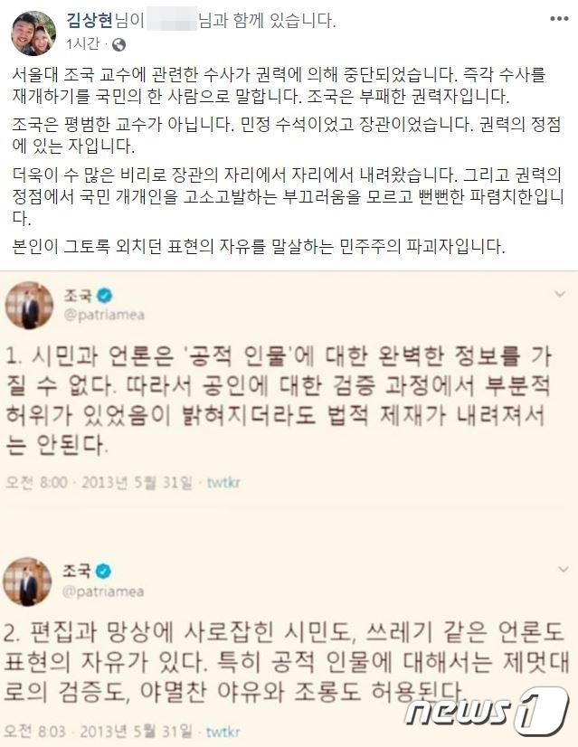 (김상현 국대떡볶이 대표 페이스북 갈무리) © 뉴스1 황덕현 기자