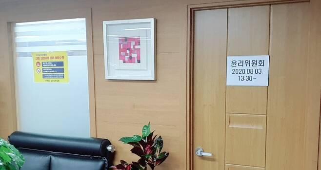 3일 오후 서울 동작구 소상공인연합회에서 윤리위원회 및 인사위원회가 열리고 있다. © 뉴스1