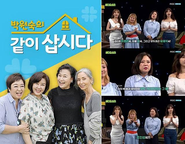 KBS2 '박원숙의 같이 삽시다'(왼쪽)는 지난달 1일 첫 선을 보였다. 이 프로그램은 중년 여성들의 일상을 보여주는 프로그램이다. 여성 MC로 구성된 MBC every1 '비디오 스타'는 지난 2016년부터 시작해 4년째 꾸준히 방송을 이어가고 있다. /KBS2·MBC every1 제공