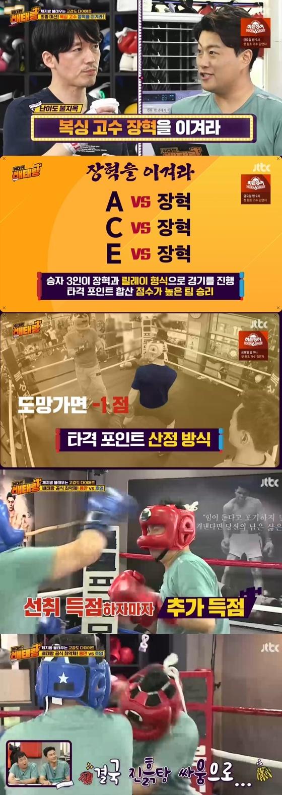 /사진= JTBC 예능 '위대한 배태랑' 방송 화면