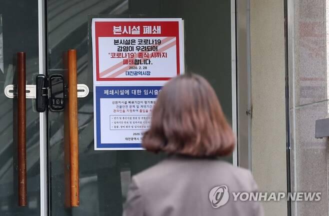신천지 교회에 붙은 '코로나19 대응 폐쇄' 안내문 [연합뉴스 자료 사진]