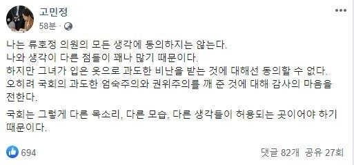 더불어민주당 고민정 의원 [페이스북 캡처]