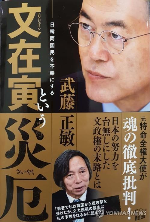 무토 마사토시 전 주한 일본대사가 작년에 일본에서 내놓은 단행본(256쪽) '문재인이라는 재액' 표지. [연합뉴스 자료사진]