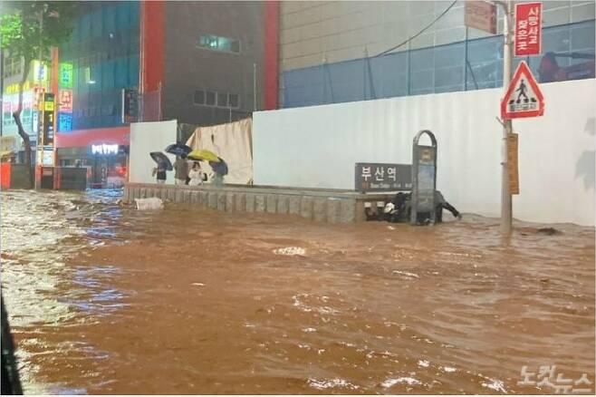 7월 23일 오후 9시 45분쯤 부산 동구 부산역 일대 도로가 집중호우로 물에 잠긴 모습(사진=부산소방재난본부 제공)