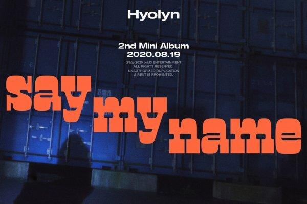 19일(수), 효린 미니 앨범 2집 'SAY MY NAME' 발매   인스티즈