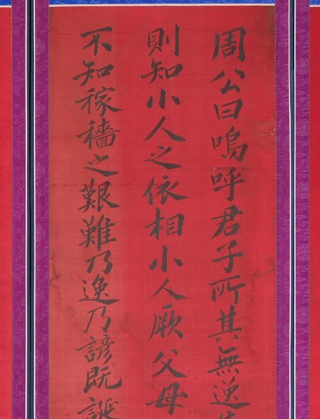 임금이 편안하게 놀지 말 것을 훈계하는 '서경' 무일편의 글을 쓴 병풍. 국립고궁박물관 제공