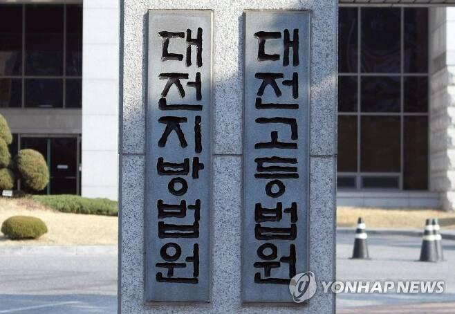 대전법원청사 [연합뉴스 자료사진]