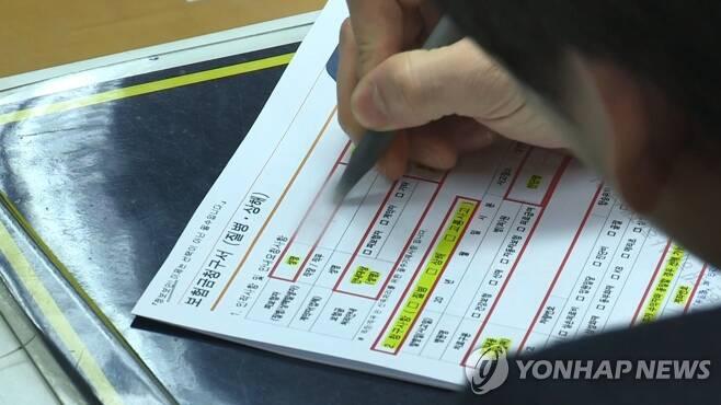 보험금청구서 [연합뉴스TV 제공] ※ 기사 내용과 직접 관계 없음.