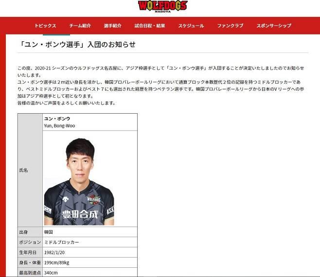 윤봉우가 일본 나고야 울프독스에서 2020-21시즌 활약한다. (나고야 울프독스 홈페이지 캡처) © 뉴스1