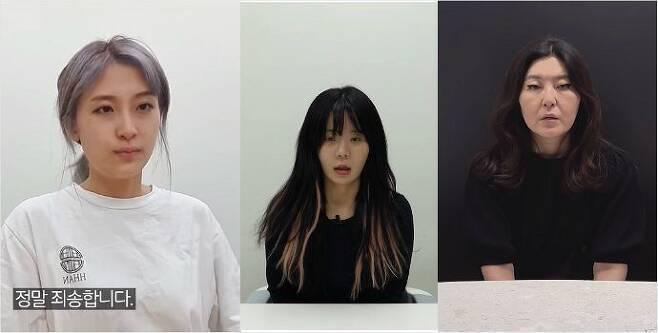 (사진=유튜브 캡쳐) 뒷광고 논란에 사과한 유튜버들 (왼쪽부터) 양팡, 나름, 스타일리스트 한혜연