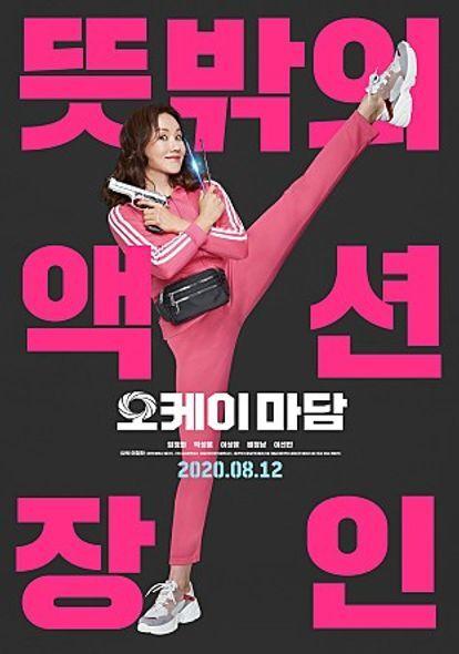 엄정화 캐릭터 포스터 ⓒ메가박스중앙㈜플러스엠 제공