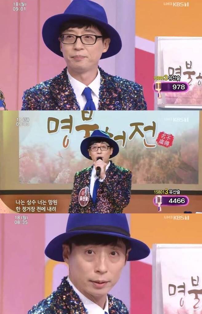 연종우 팀장은 유산슬(유재석) 출연이 '아침마당'의 터닝포인트가 됐다고 말했다. 사진|KBS 방송화면 캡처
