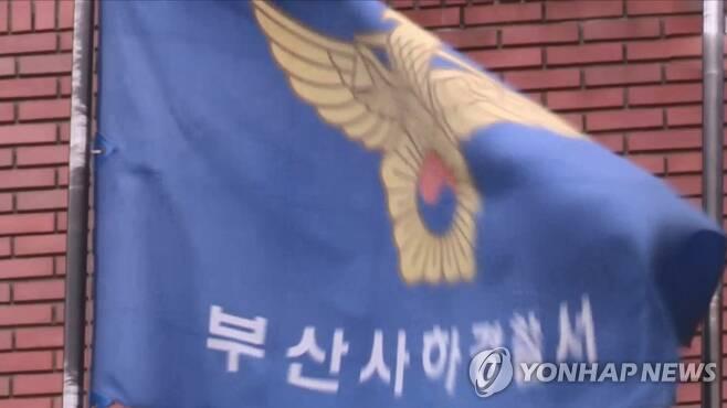 부산 사하경찰서 [연합뉴스TV 제공]