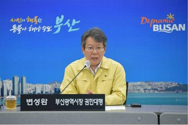 변성완 부산시장 권한대행(사진=부산시 제공)