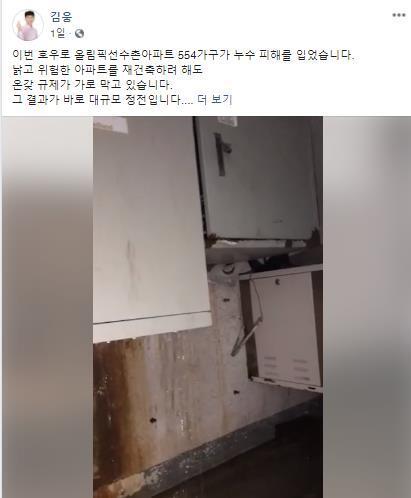 통합당 김웅 의원 페이스북 캡처
