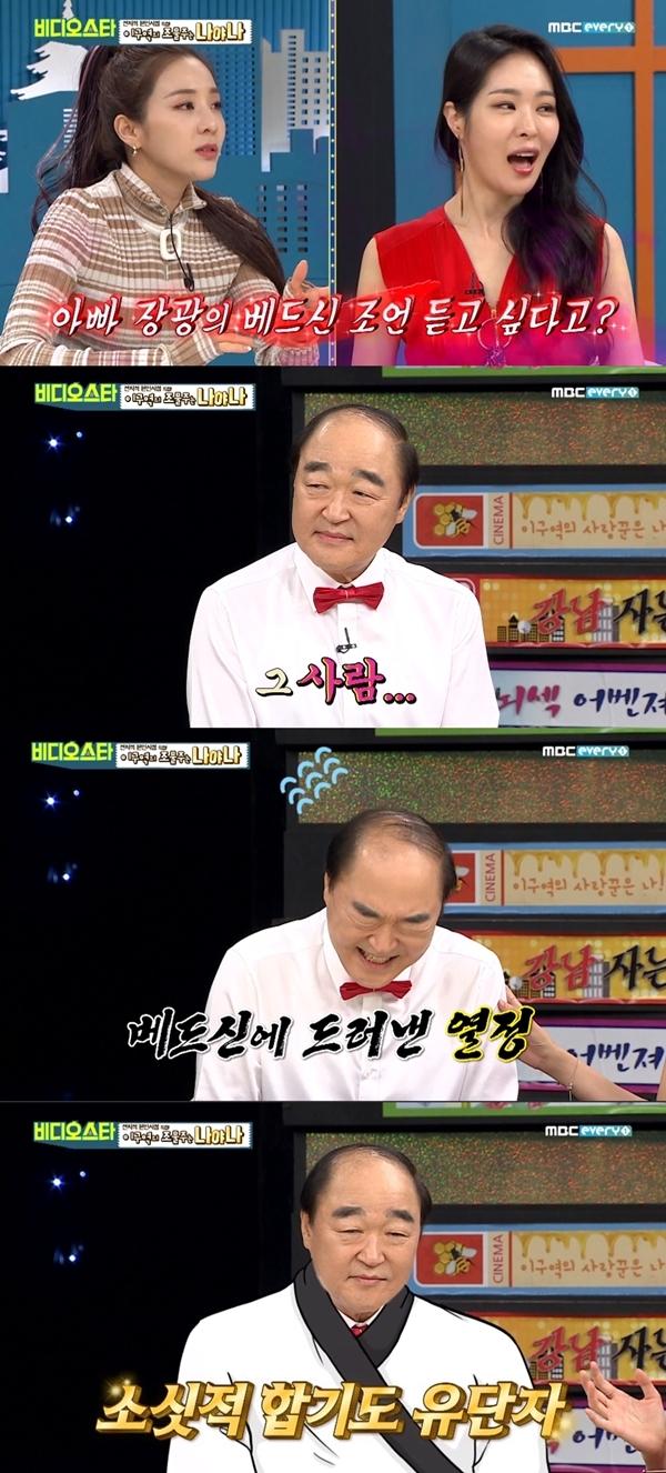 미자, 장광 / 사진=MBC에브리원 비디오 스타
